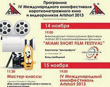 Artshort-2013
