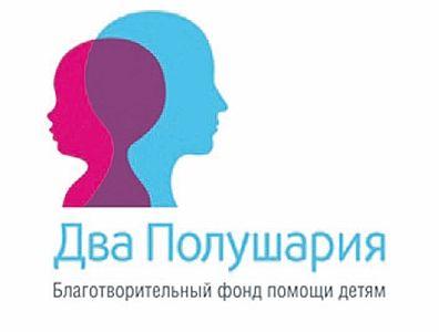 «Два полушария» – в помощь детям