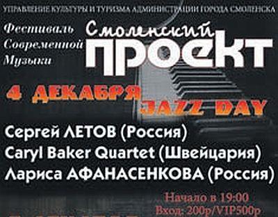 Джаз и рок – на одной сцене