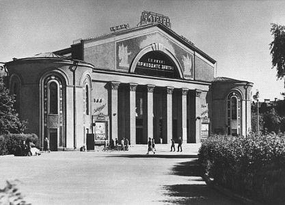 Кинотеатр «Октябрь». 1960 г.