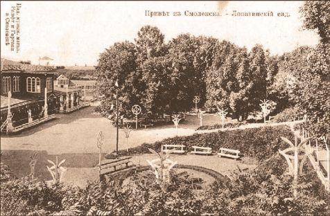 Лопатинский сад на фото конца XIX века
